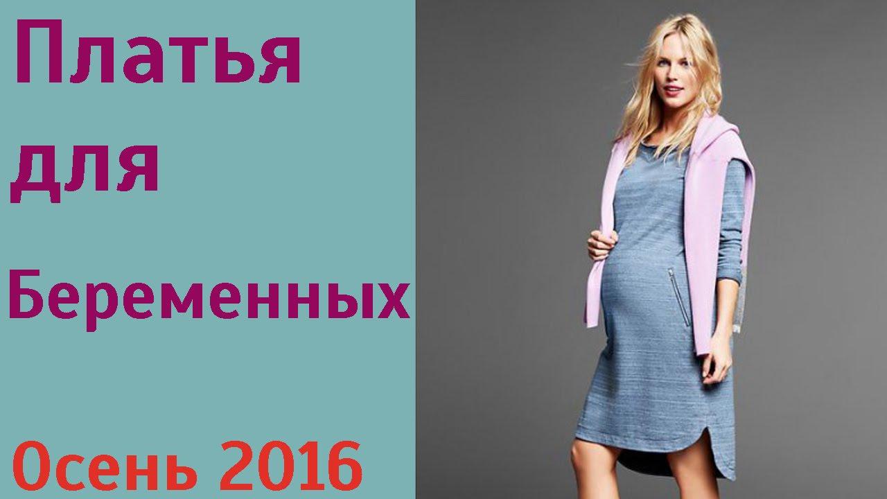 . Магазине украина, купить одежда для беременных, магазин одежды для. Украина, товары для беременных и кормящих мам, купить платье для.