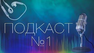 IPHONE 6, IWATCH, IOS 7.1.2, ANDROID 4.4.4 НОВОСТИ В МИРЕ ТЕХНОЛОГИЙ [ПОДКАСТ №1]