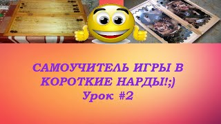 САМОУЧИТЕЛЬ ИГРЫ В КОРОТКИЕ НАРДЫ!;)  Урок #2