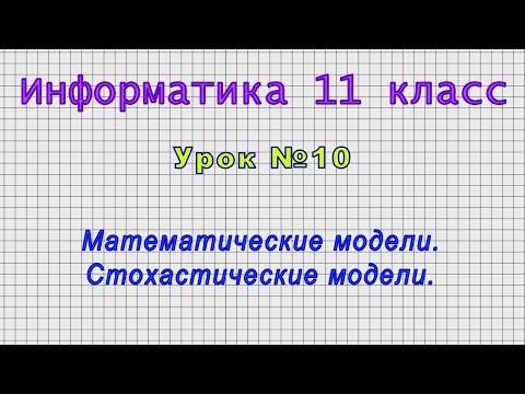 Информатика 11 класс (Урок№10 - Математические модели. Стохастические модели.)