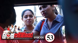 Lansupathiniyo | Episode 53 - (2020-02-06) | ITN Thumbnail