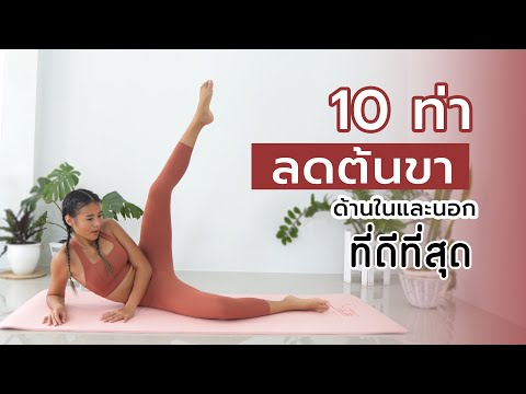 10 ลดต้นขา ด้านในและนอก ที่ดีที่สุด l Fit Kab Dao