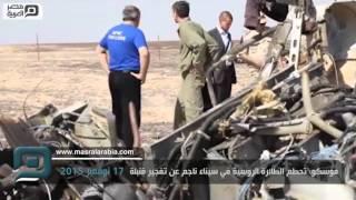 مصر العربية | موسكو: تحطم الطائرة الروسية في سيناء ناجم عن تفجير قنبلة