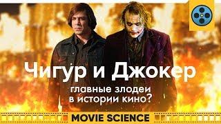 Джокер и Чигур: Главные Злодеи в Истории Кино?
