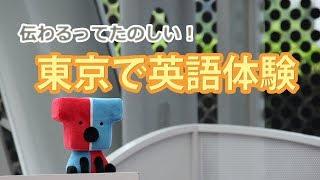 伝わるってたのしい! 東京で英語体験