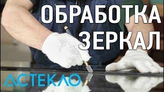 видео Заказать изготовление зеркал на фабрике, купить на заказ зеркало