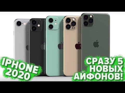 НЕОЖИДАННО! 5 новых айфонов в 2020! Apple представит 4 разных IPhone 12 и SE2