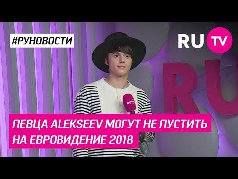 Певца Alekseev могут не пустить на Евровидение 2018.