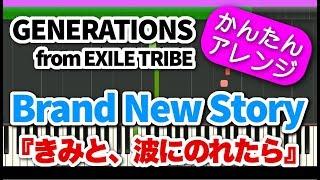 Brand New Story【GENERATIONS from EXILE TRIBE】初心者向けゆっくり簡単ピアノ 弾いてみた 映画『きみと、波にのれたら』主題歌