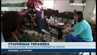 117 летняя украинка претендует на звание старейшей женщины планеты