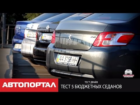 Тест 5 бюджетных седанов VW Polo Sedan, Peugeot 301, Renault Logan, Skoda Rapid и Citroen C Elysee