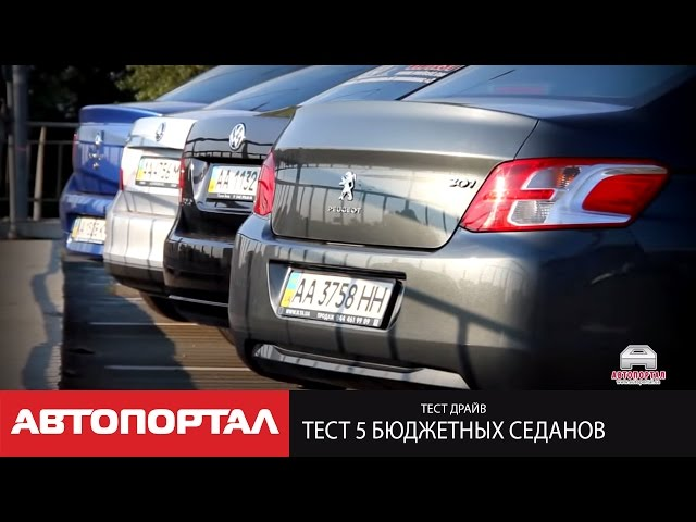 Тест 5 бюджетных седанов VW Polo Sedan, Peugeot 301, Renault Logan, Skoda Rapid и Citroen C-Elysee