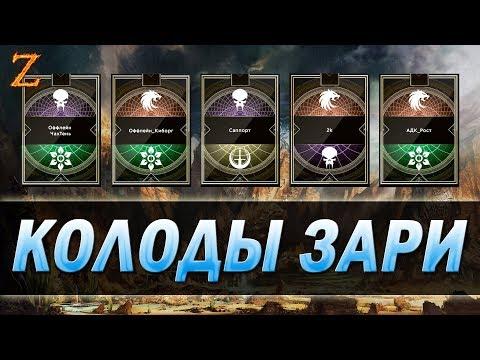 видео: paragon - #3 КОЛОДЫ ЗАРИ v43! ОФФЛЕЙН АДК САППОРТ
