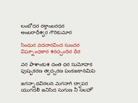 emitemitemito lyrics in telugu pdf