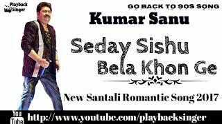 New Kumar Sanu Santali Romantic Love Song 2017    Seday Sishu Bela Khon Ge