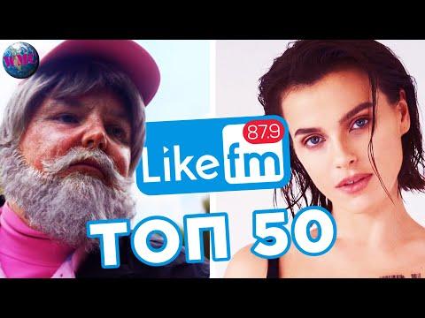 ТОП 50 ПЕСЕН НЕДЕЛИ | LIKE FM | LIKE ЧАРТ -  22 Декабря 2019