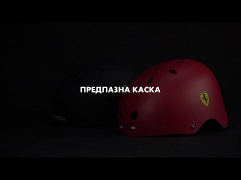 Предпазна каска Ferrari