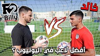 تحدي بين خالد و بيلي من ال F2Freestylers !! - إنصدمت من مستواه الخيالي 😱 | Billy Wingrove vs Khaled