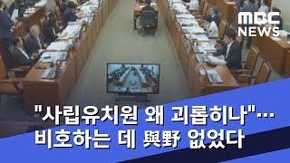 """""""사립유치원 왜 괴롭히나""""…비호하는 데 與野 없었다 (2018.10.22/뉴스데스크/MBC)"""