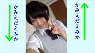 上枝恵美加、逆から読んでも「かみえだえみか」オールナイトニッポンで...