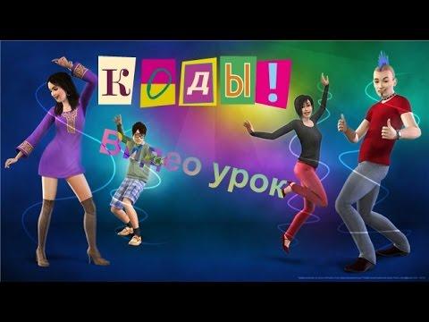 Видео урок по поводу кодов в The Sims 3