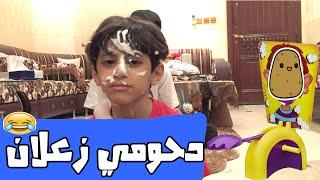 تحدي التصفيق في الوجه مع دحومي - الحظ ناشب هههههه لا يفوتكم !!