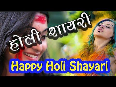 Holi Shayari Collection, New Shayari 2018, ( होली शायरी हिंदी भाषा मे ).