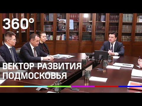 Андрей Воробьев обсудил приоритетные задачи Московской области с зампредами правительства