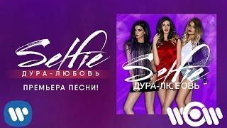 Selfie - Дура любовь | новая песня | lyric video