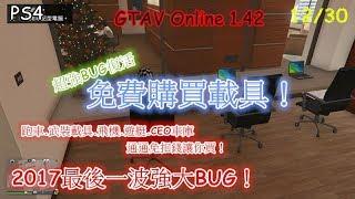 (已失效)GTAV 1.42 Online 12/30 免費購買載具復活!飛機.跑車.武裝載具怎麼買都不算你的錢!2017最後一波強大BUG!