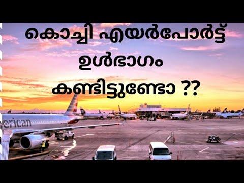 കൊച്ചിൻ എയർപോർട്ട് വിശേഷങ്ങൾ   Cochin International Airport & Solar Energy   Come see go