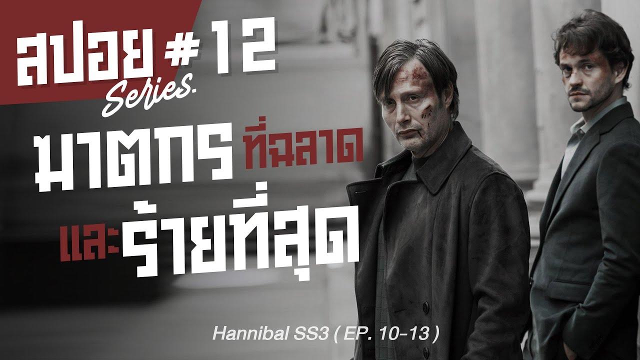 ฆาตกรอัจฉริยะต้องทำงานกับนักสืบจิตหลอน I สปอยซีรี่ย์ I Hannibal Series END SS3 #12