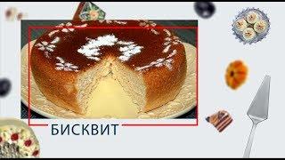 Бисквит в мультиварке-скороварке ARC–514D