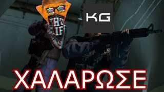 KafroGamer:  ΔΥΝΑΤΌ DUO στο CS:GO ft.DoritoSenpai