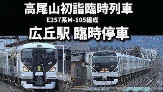 【高尾山初詣臨時列車   広丘駅臨時停車】