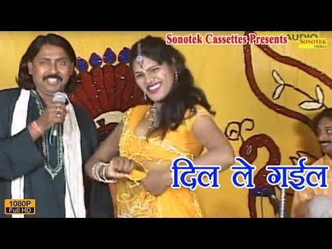 दिल ले गईल || Santosh Yadav || Bhojpuri Mukabla || Birha Dangal || Jabardast Mukabla