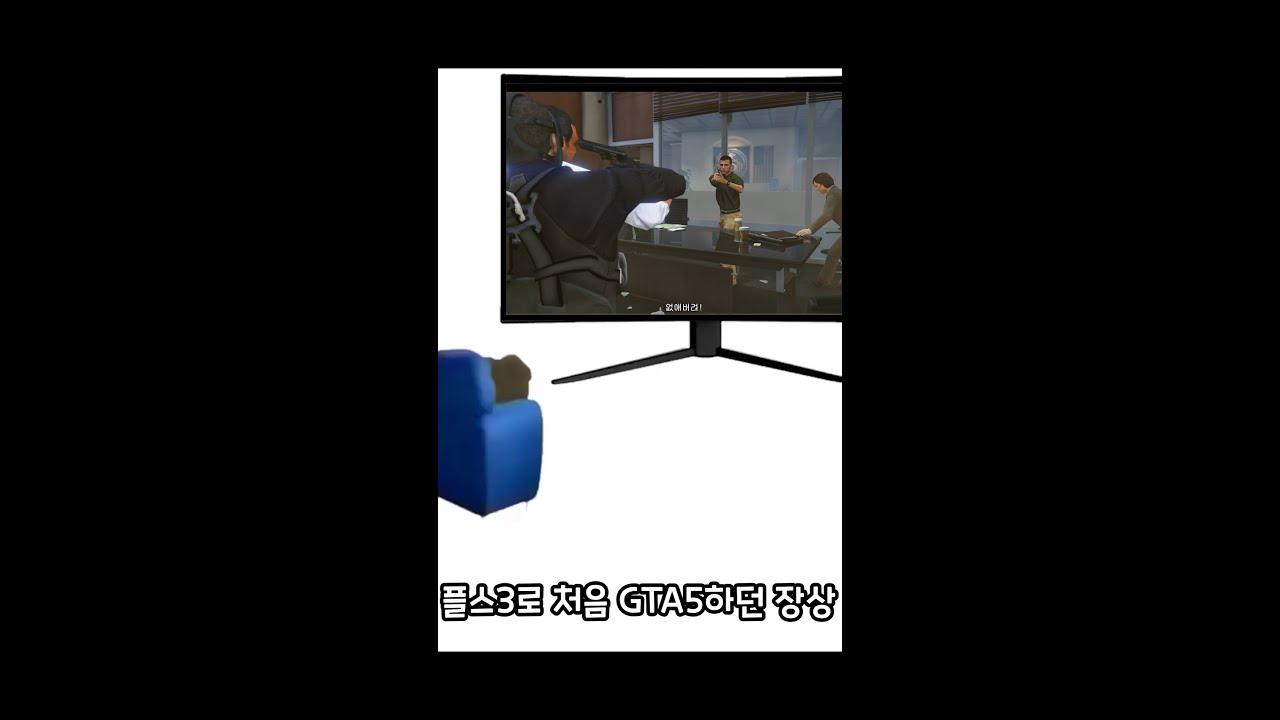 GTA5를 처음 본 부모님