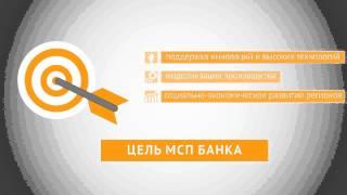 МСП Банк - презентация(Презентация МСП Банка., 2015-08-05T15:46:47.000Z)