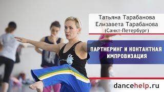 Партнеринг и контактная импровизация. Татьяна Тарабанова, Елизавета Тарабанова, Санкт-Петербург