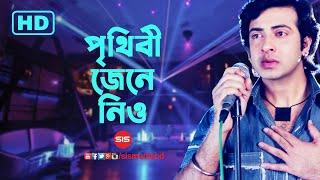 Prithibi Jene Neo | O Sathi Re | HD Video Song | Shakib Khan & Apu | Sis Media