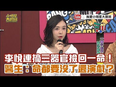 【超有梗】李悅連摘三器官撿回一命!醫生:命都要沒了還演戲?