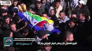 مصر العربية | تشييع فلسطيني قتل برصاص الجيش الإسرائيلي برام الله