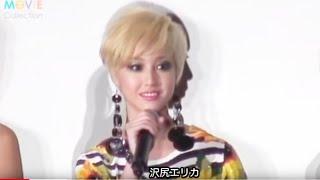 沢尻エリカが金髪ショートで復活! 魂削って作ったと主演作をアピール thumbnail