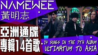 黃明志亞洲通牒2019專輯裡的專輯14首歌 NAMEWEE'S 14 SONGS IN THE 7TH ALBUM-ULTIMATUM TO ASIA (18/04/2019)