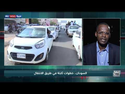 السودان.. خطوات ثابتة في طريق الانتقال  - نشر قبل 17 دقيقة