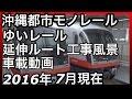 【車載動画】沖縄都市モノレールゆいレール延伸ルート工事風景 2016年7月現在