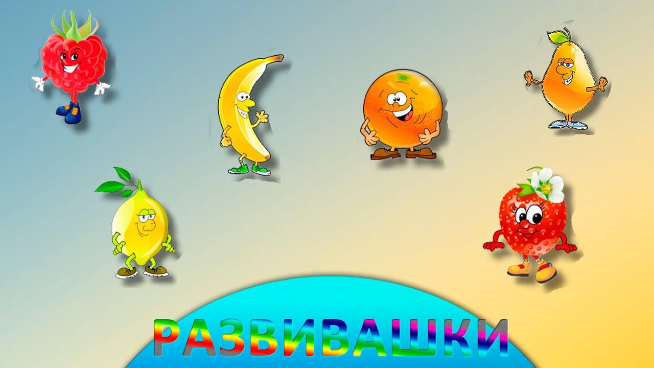 Английский для малышей. Учим фрукты и ягоды. Часть 1 ...
