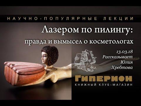 """""""Лазером по пилингу"""". """"Гиперион"""", 13.03.18"""