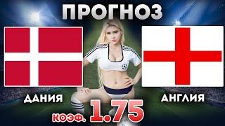 Ставки на спорт Бесплатные прогнозы на футбол Дания Англия