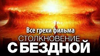 """Все грехи фильма """"Столкновение с бездной"""""""
